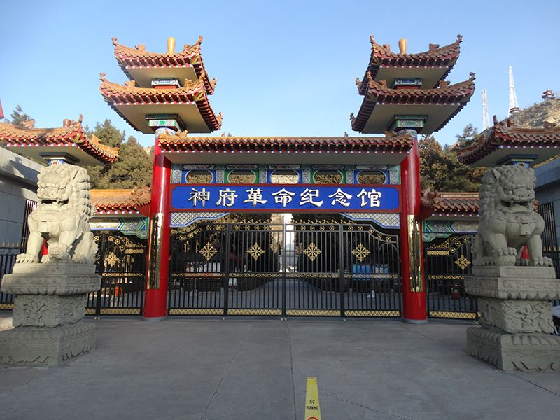 神府革命紀念館