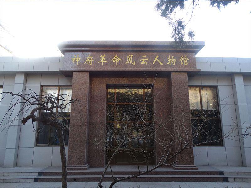 神府風云人物館