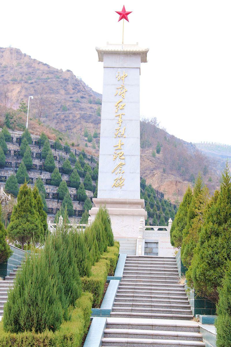 神府紅軍烈士紀念碑