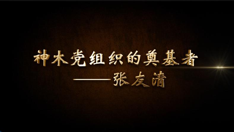 神木黨組織的奠基者——張友清